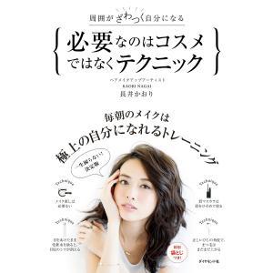 長井かおり 出版社:ダイヤモンド社 ページ数:265 提供開始日:2016/07/04 タグ:趣味・...