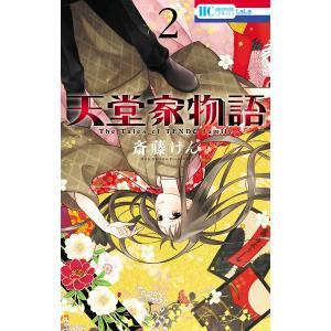 天堂家物語 (2) 電子書籍版 / 斎藤けん|ebookjapan