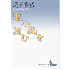 「私小説」を読む 電子書籍版 / 蓮實重彦|ebookjapan
