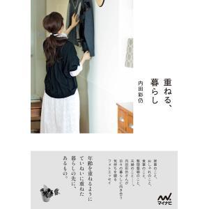 著:内田彩仍 出版社:マイナビ出版 ページ数:197 提供開始日:2016/07/08 タグ:趣味・...