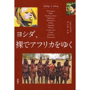 ヨシダ、裸でアフリカをゆく 電子書籍版 / ヨシダ ナギ|ebookjapan