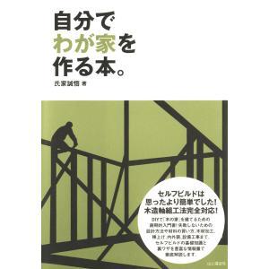 自分でわが家を作る本。 電子書籍版 / 著:氏家誠悟
