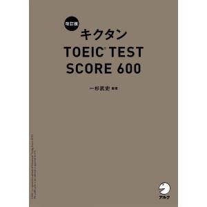 [音声DL付]改訂版 キクタン TOEIC(R) TEST SCORE 600 電子書籍版 / 編著...