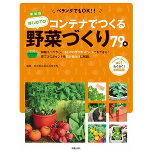 新装版 ベランダでもOK! コンテナでつくる はじめての野菜づくり 電子書籍版 / 監修:東京都立園芸高等学校|ebookjapan