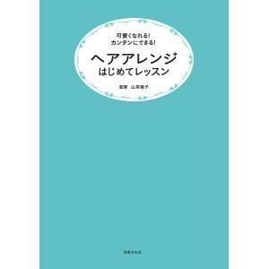 ヘアアレンジはじめてレッスン 電子書籍版 / 山岸敦子