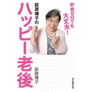荻原博子のハッピー老後 電子書籍版 / 荻原博子