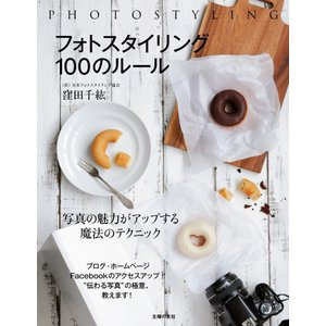 フォトスタイリング 100のルール 電子書籍版 / 窪田 千紘