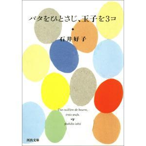 バタをひとさじ、玉子を3コ 電子書籍版 / 石井好子|ebookjapan