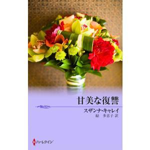 甘美な復讐 電子書籍版 / スザンナ・キャレイ 翻訳:緑多喜子 ebookjapan