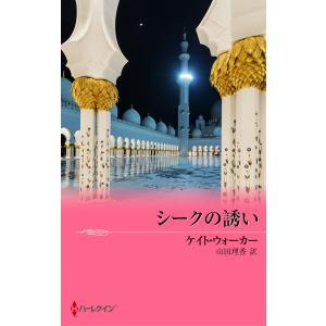 シークの誘い 電子書籍版 / ケイト・ウォーカー 翻訳:山田理香 ebookjapan