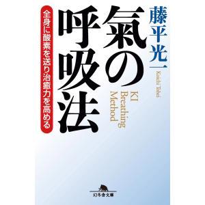 氣の呼吸法 全身に酸素を送り治癒力を高める 電子書籍版 / 著:藤平光一|ebookjapan