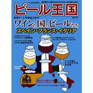 ワイン王国別冊 ビール王国 Vol.11 電子書籍版 / ワイン王国別冊 ビール王国編集部|ebookjapan