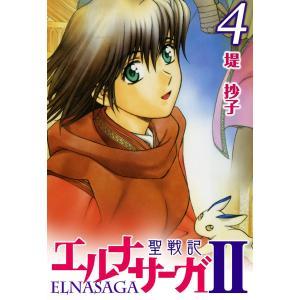 聖戦記エルナサーガII (4) 電子書籍版 / 堤抄子|ebookjapan
