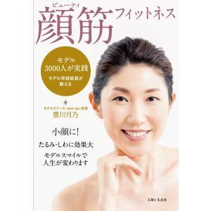 ビューティ顔筋フィットネス 電子書籍版 / 豊川月乃|ebookjapan