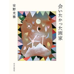 会いたかった画家 電子書籍版 / 著:安野光雅|ebookjapan