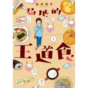 局地的王道食 (1) 電子書籍版 / 松本英子