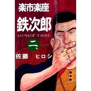 楽市楽座鉄次郎 (2) 電子書籍版 / 佐藤ヒロシ