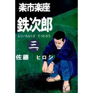 楽市楽座鉄次郎 (3) 電子書籍版 / 佐藤ヒロシ