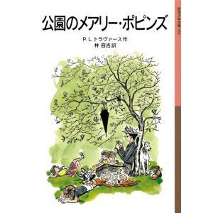 公園のメアリー・ポピンズ 電子書籍版 / P.L.トラヴァース著/林容吉訳