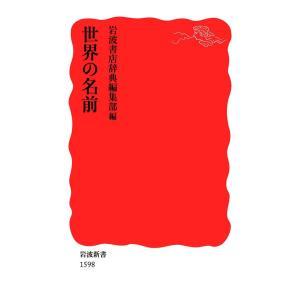 世界の名前 電子書籍版 / 岩波書店辞典編集部編|ebookjapan