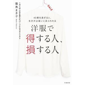 洋服で得する人、損する人 電子書籍版 / 霜鳥まき子 ebookjapan