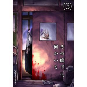 その廊下に、何かいる (3) 電子書籍版 / 弓咲ミサキックス|ebookjapan