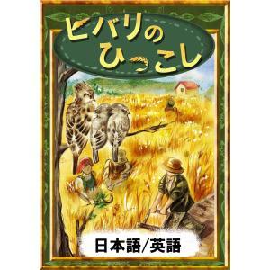 【初回50%OFFクーポン】ヒバリのひっこし 【日本語/英語版】 電子書籍版|ebookjapan