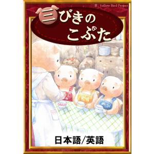 【初回50%OFFクーポン】三びきのこぶた 【日本語/英語版】 電子書籍版|ebookjapan