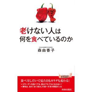 老けない人は何を食べているのか 電子書籍版 / 著:森由香子|ebookjapan