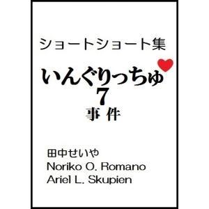 【初回50%OFFクーポン】いんぐりっちゅ7(事件):ショートショート 電子書籍版|ebookjapan