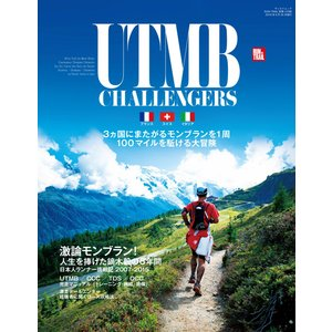 RUN + TRAIL 別冊UTMB 電子書籍版 / RUN + TRAIL編集部