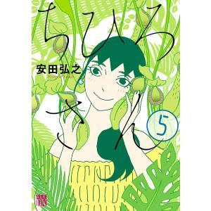 ちひろさん (5) 電子書籍版 / 安田弘之|ebookjapan