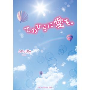 てのひらに愛を。 電子書籍版 / 著者:AKuBiy|ebookjapan