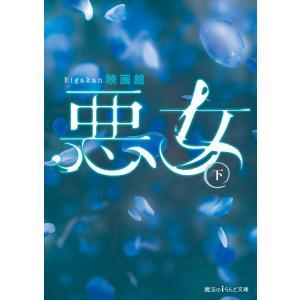 悪女[下] 電子書籍版 / 著者:映画館|ebookjapan