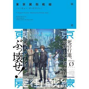 東京屍街戦線〈トーキョー・デッドライン〉 電子書籍版 / 著者:鏡遊 イラスト:DaisukeIzuka|ebookjapan
