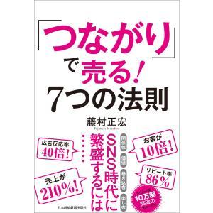 「つながり」で売る! 7つの法則 電子書籍版 / 著:藤村正宏|ebookjapan