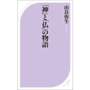 「神」と「仏」の物語 電子書籍版 / 著:由良弥生 ebookjapan