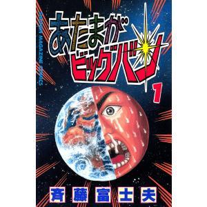 【初回50%OFFクーポン】あたまがビッグバン (1) 電子書籍版 / 斉藤富士夫 ebookjapan