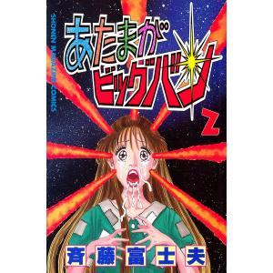 【初回50%OFFクーポン】あたまがビッグバン (2) 電子書籍版 / 斉藤富士夫 ebookjapan