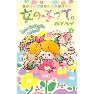 女の子って。 (4) 電子書籍版 / カナヘイ|ebookjapan