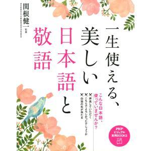 一生使える、美しい日本語と敬語 電子書籍版 / 監修:関根健一