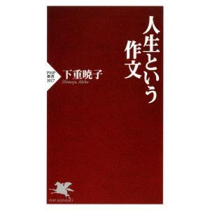 人生という作文 電子書籍版 / 著:下重暁子 ebookjapan