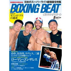 BOXING BEAT(ボクシング・ビート) 2016年8月号 電子書籍版 / BOXING BEA...