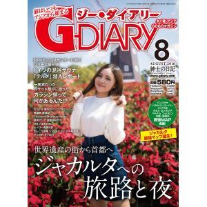 アジアGOGOマガジン G-DIARY 2016年8月号 電子書籍版 / アールコス・メディア株式会社|ebookjapan