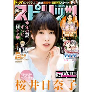 週刊ビッグコミックスピリッツ 2016年34号(2016年7月16日発売) 電子書籍版