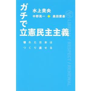 【初回50%OFFクーポン】ガチで立憲民主主義 壊れた日本はつくり直せる(集英社インターナショナル) 電子書籍版 / 水上貴央/中野晃一/奥田愛基 ebookjapan