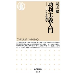 功利主義入門 ──はじめての倫理学 電子書籍版 / 児玉聡|ebookjapan