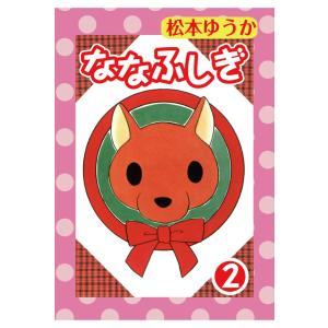 ななふしぎ (2) 電子書籍版 / 松本ゆうか|ebookjapan