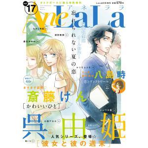 AneLaLa Vol.17 電子書籍版 / LaLa編集部|ebookjapan