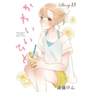 AneLaLa かわいいひと story13 電子書籍版 / 斎藤けん|ebookjapan